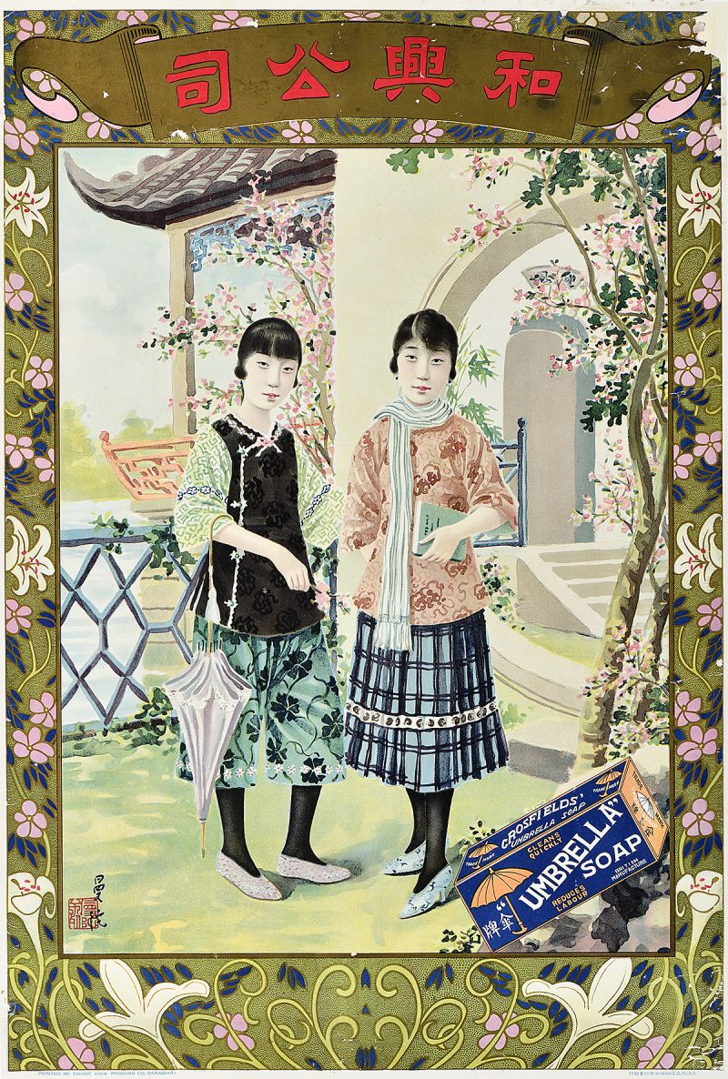 illustrational poster of two young Asian women heavily accessorized holding school books