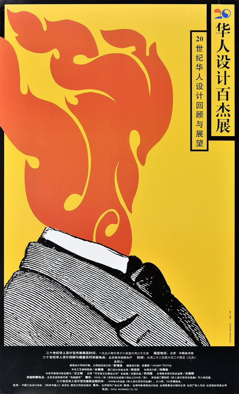 illustrational poster of a suited person with flames in place of head