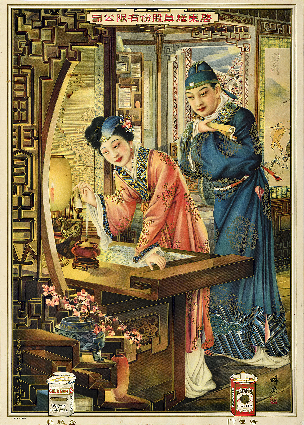 illustrational poster of an Asian man and woman dressed traditionally within a domestic interior
