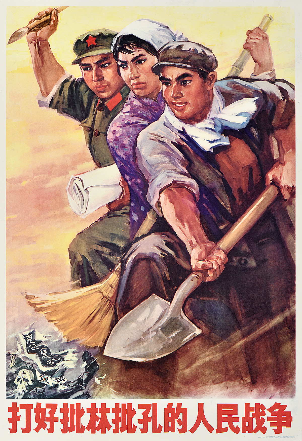 illustrational poster of three Chinese people armed with different tools