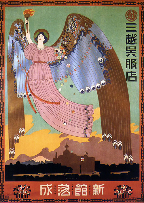 illustrative poster of a woman with wings flying over a land