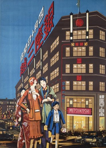 illustrative poster of a family standing outside a bustling shopping mall