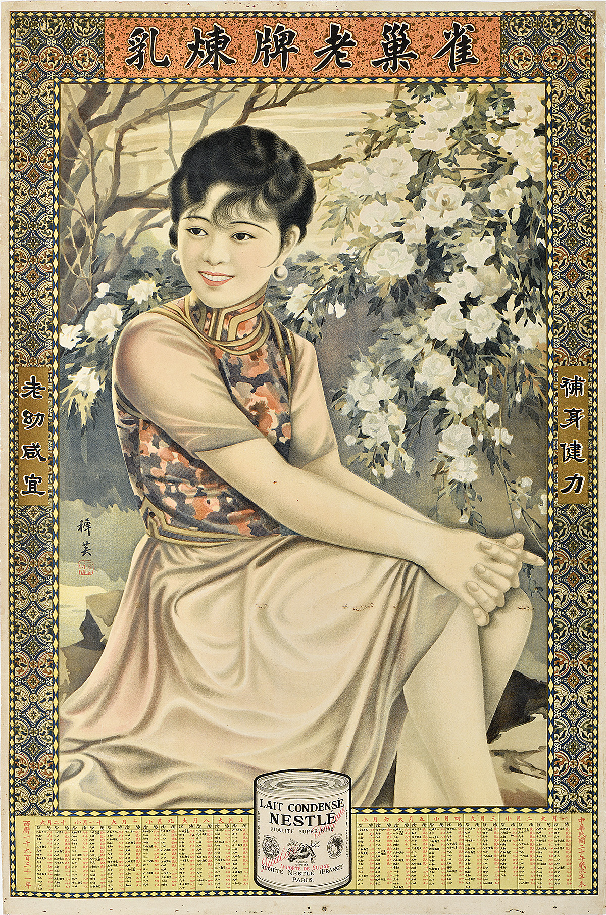 illustrational poster advertising condensed milk with an image of a woman sitting outdoors underneath a flowering tree