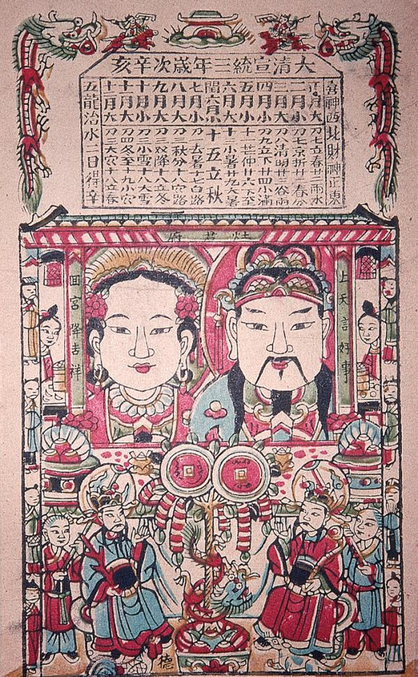 photograph of a chinese calendar