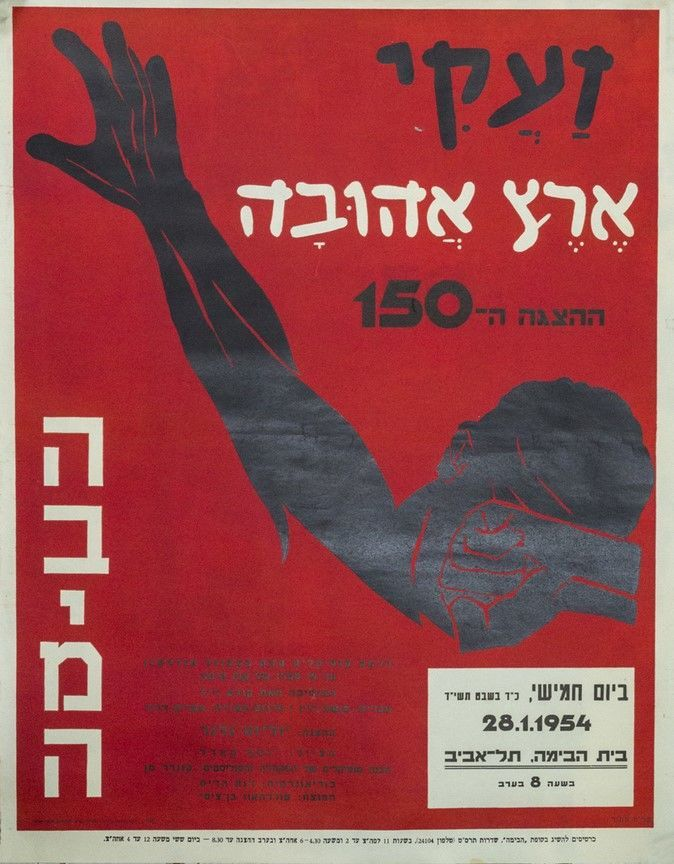 Red lithographic posters with a giant black arm sprawled across it and hewbrew writing