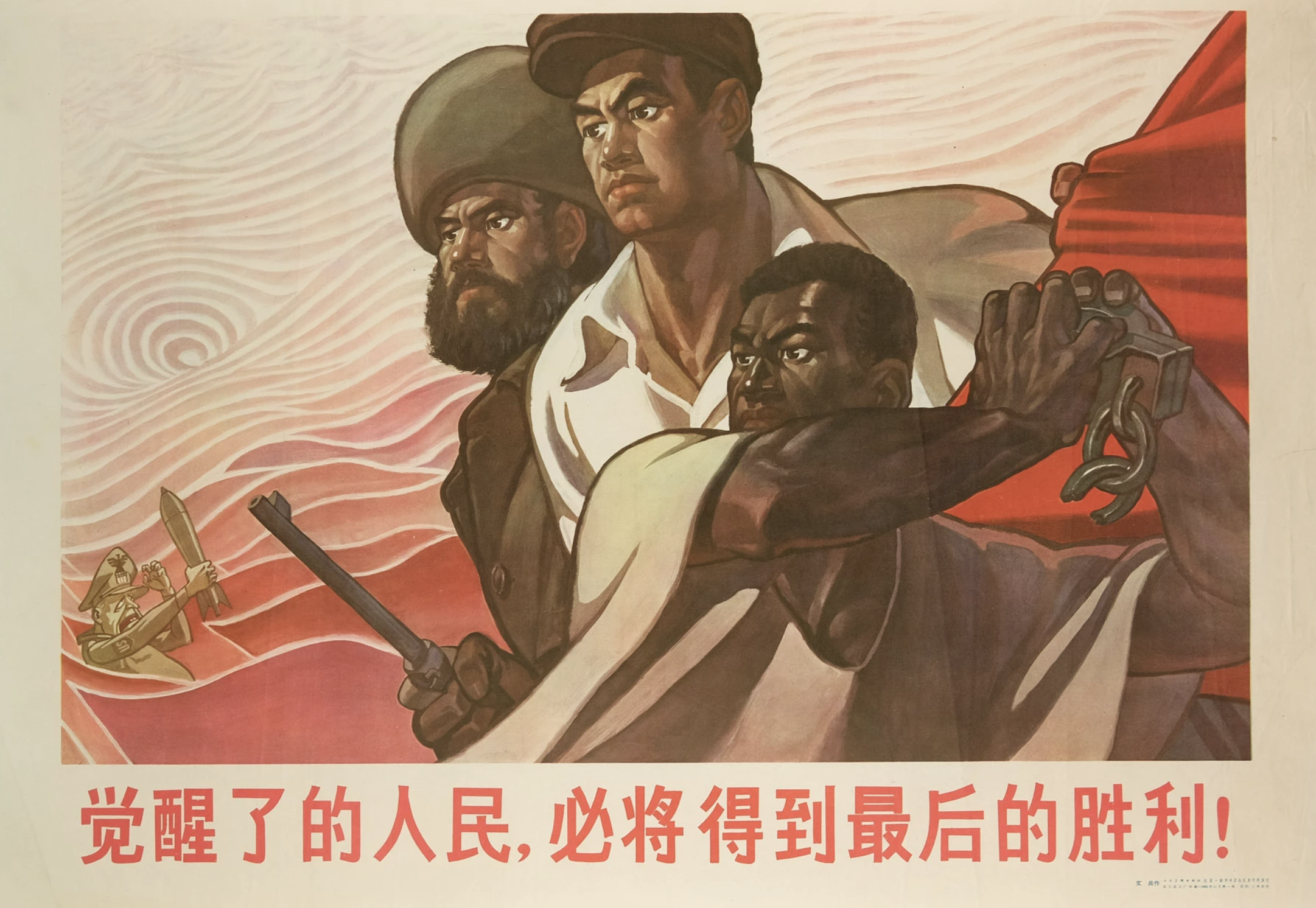lithographic poster of an african, a chinese, and a russian embracing in battle