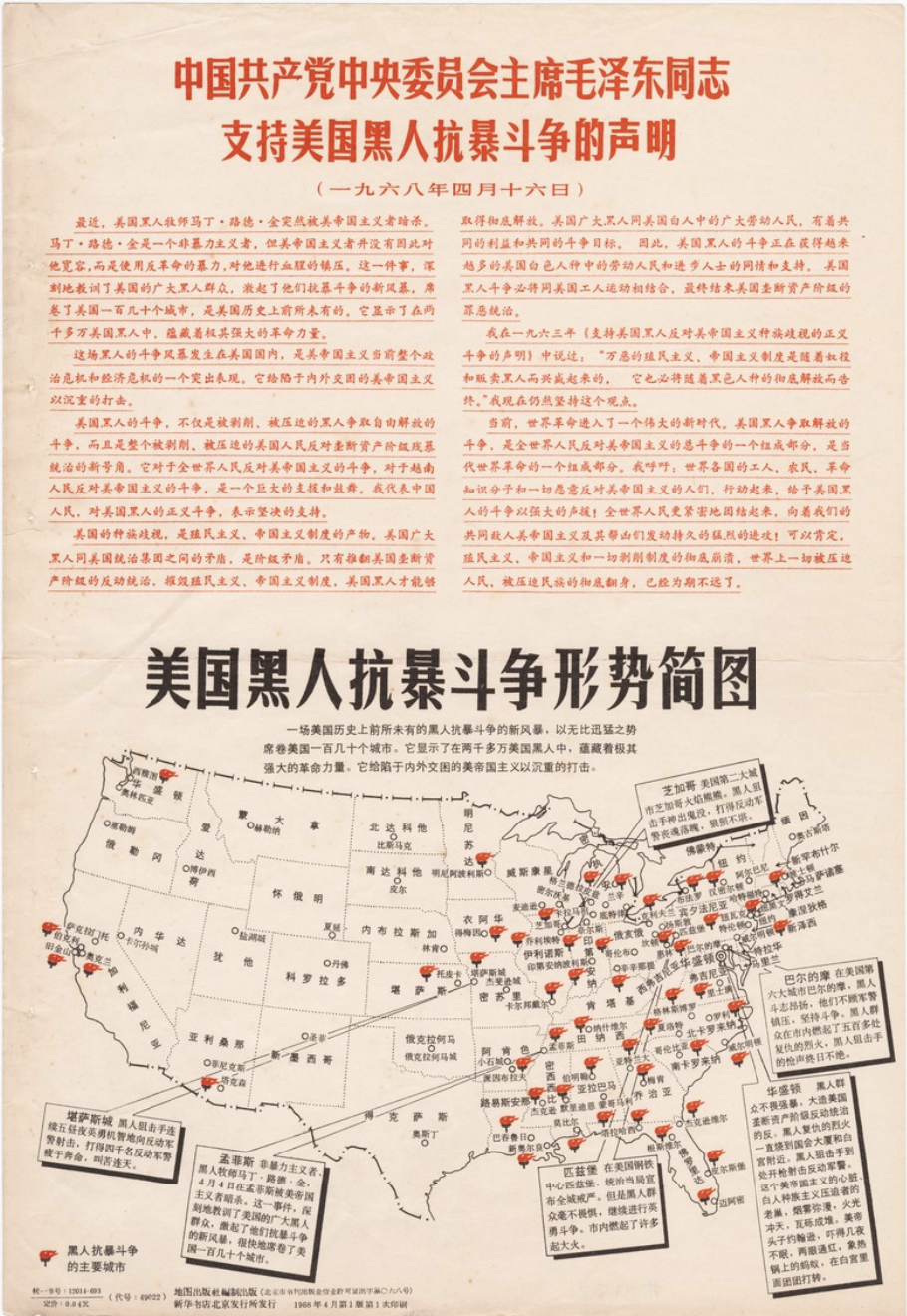 broadside of chinese writing condemning US Imperialism against african americans